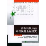 体制转轨中的中国民有金融研究 张庆亮 经济科学出版社