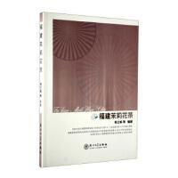 【新书店正版】福建茉莉花茶,杨江帆,厦门大学出版社9787561530610