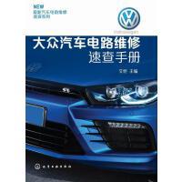 *汽车电路维修速查系列:大众汽车电路维修速查手册【正版书籍,达额立减】