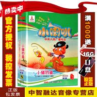 中央人民广播电台小喇叭经典童话广播剧 小猫钓鱼(4CD)车载音频(无图像)光盘碟片