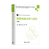 模拟电路分析与设计(第2版)