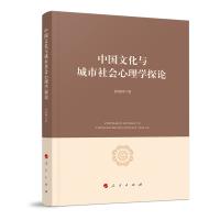 中国文化与城市社会心理学探论