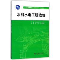 水利水电工程造价/李春生/普通高等教育十二五规划教材