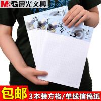 晨光信稿纸16K信签信纸方格单线信笺纸草稿白纸作文纸3本包邮