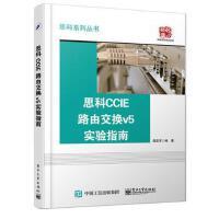 思科CCIE路由交换v5实验指南 周亚军 编著 电子工业出版社 9787121284779