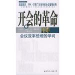 开会的革命 (美)多伊尔,(美)斯特劳斯,刘天佑 国际文化出版公司