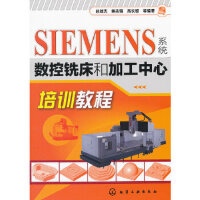 SIEMENS系统数控铣床和加工中心培训教程 吕斌杰,蒋志强,高长银 化学工业出版社