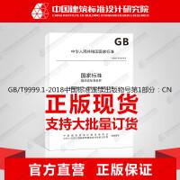 GB/T9999.1-2018中����蔬B�m出版物�第1部分:CN
