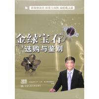 金绿宝石选购与鉴别( 货号:78878111323)