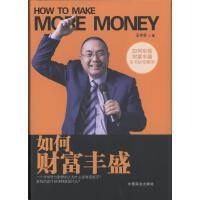 如何财富丰盛 中国商业出版社