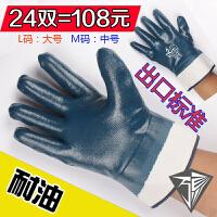 防油耐油劳保手套批大口丁晴胶防滑帆布全浸胶电焊工业工作耐磨