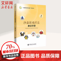 沙盘游戏疗法象征手册 中国石化出版社
