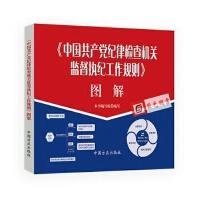 正版 《中国纪律检查机关监督执纪工作规则》图解 中国方正出版社 纪检监察