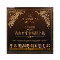 世界名曲古典音乐交响乐德国lp黑胶唱片发烧CD碟片无损车载CD光盘