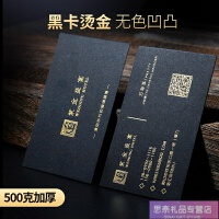 烫金名片定制黑卡纸名片设计激凸压印 私人定制名片设计 黑卡纸 101(100张包设计)