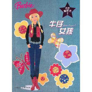 芭比明星秀系列:牛仔女孩