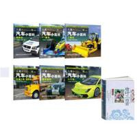 儿童汽车小百科+(唐诗三百首)幼儿童科普百科全书 6-12岁全套中国少年儿童百科全书青少年版全套小学生课外书8-12岁