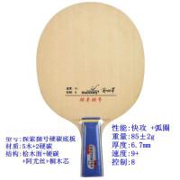 乒乓底板快攻弧圈五木二碳探索捌�直�M板乒乓球拍底板