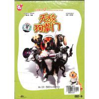 无敌狗掌门DVD9( 货号:15180503390030)