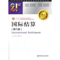 【旧书二手书8成新包邮】国际结算(第六版) 苏宗祥 徐捷 中国金融出版社 9787504978523