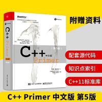 C++ Primer中文版 第5版 C++编程从入门到精通 C++编程自学教程 C++11语言程序设计教程 计算机编程书