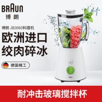 德国Braun/博朗 jb3060碎冰果汁机 进口家用电动料理机搅拌机