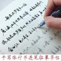 美工钢笔字帖抄经本心经临摹本成人入门初学者行书草书临摹练字帖