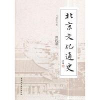 [二手旧书95成新] 北京文化通史(清代卷) 9787516181317