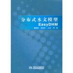 分布式水文模型EasyDHM 雷晓辉,蒋云钟,王浩 水利水电出版社