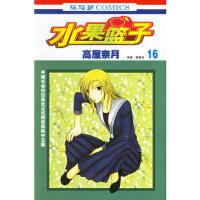【新书店正版】水果篮子 16 (日)高屋奈月 ,梁晓岩 中国少年儿童出版社