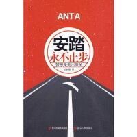 《安踏:永不止步》,王新磊,浙江人民出版社9787213038549