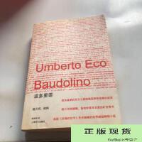 【旧书二手书9成新】波多里诺 /[意]翁贝托・埃科 上海译文出版社9787532742394