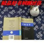 【二手旧书9成新】行政法学 修订本