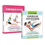 肌肉训练图解教程:经典瑜伽体式训练+经典普拉提动作综合指南