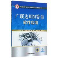 广联达BIM算量软件应用/十三五规划教材 编者:任波远//史少磊//王笃立