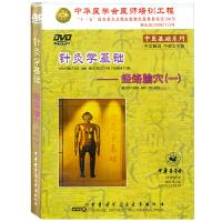 新华书店正版 针灸学基础 经络腧穴 一 DVD
