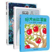 花城(精)+雪人+好大的红苹果宝宝 信谊精选图画书 儿童启蒙认知童书 图画书