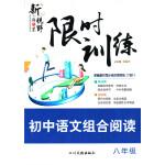 新视野限时训练部编教材同步组合周周练(7合1)初中语文组合阅读八年级(内附答案解析)