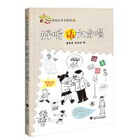 百变王卡卡系列:好听话大合唱
