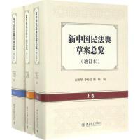 新中国民法典草案总览(增订本) 何勤华,李秀清,陈颐 编