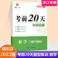 考前20天题型集训初中生通用数学浙江专版2021新版