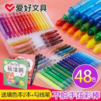 爱好油画棒儿童安全可水洗蜡笔旋转炫彩棒水溶性画笔幼儿园宝宝24色36色48色旋转蜡笔手绘彩绘易擦油画棒