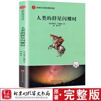 人类群星闪耀时 茨威格当当自营初中生必读 北京时代华文书局全译本