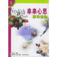 串串心思穿珠饰物,谢月娥,福建科技出版社9787533518998