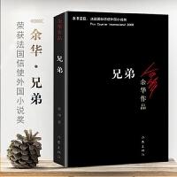 作家出版社:兄弟 余华
