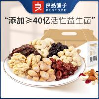 新品【良品�子-益生菌�C合果仁750g】混合�怨�小包�b�C合果仁零食大�Y包