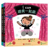 童立方・i can系列:跟我动起来 跟我一起跳(全2册)