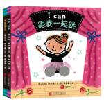 童立方·i can系列:跟我动起来 跟我一起跳(全2册)