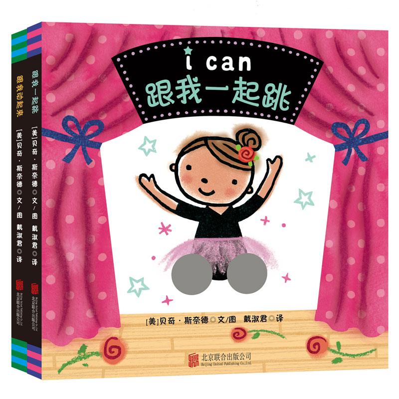 童立方·i can系列:跟我动起来 跟我一起跳(全2册) 文字简单易懂,充满韵律,朗朗上口,低幼儿童接纳度高;书中每页都有洞洞,大翻页,可多人共同游戏,多人组合,乐趣更多!大家一起用手指穿过洞洞,一起跳舞,一起做运动,具有很强的游戏互动性(童立方出品)