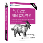 Python测试驱动开发 使用Django Selenium和JavaScript进行Web编程 第2版